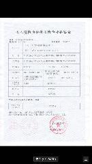 CIQ Record