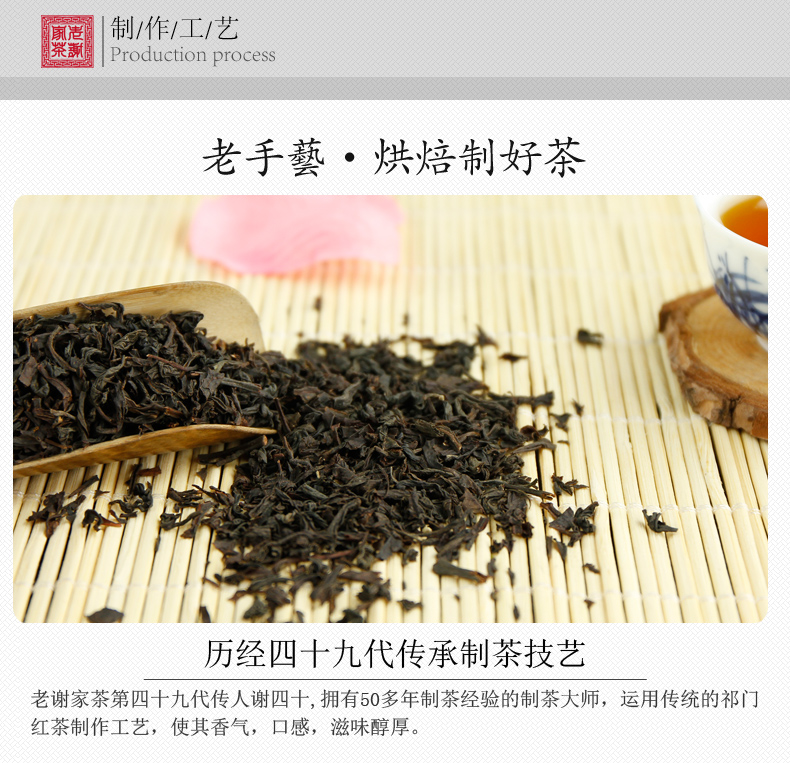 Keemum Kongfu Black Tea