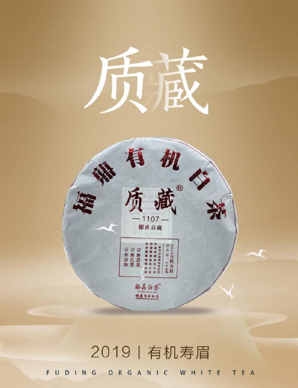 Organic White Tea Shoumei