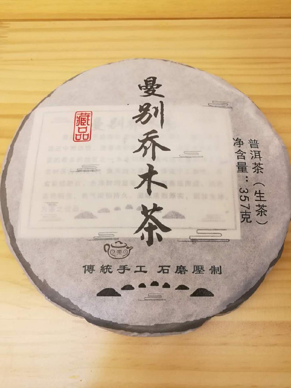 Raw Pu'er tea cake of the year 2017