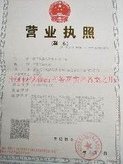 Qinhuangdao Senzhong Technology Co., Ltd
