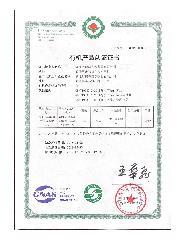 Organic Tea Certificate-A