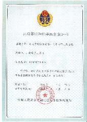 Certificate of record base for export tea cultivation