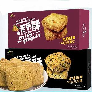 150g Sichuan Tartary Buckwheat xylitol nut crisp  Chinese snack tea time snack